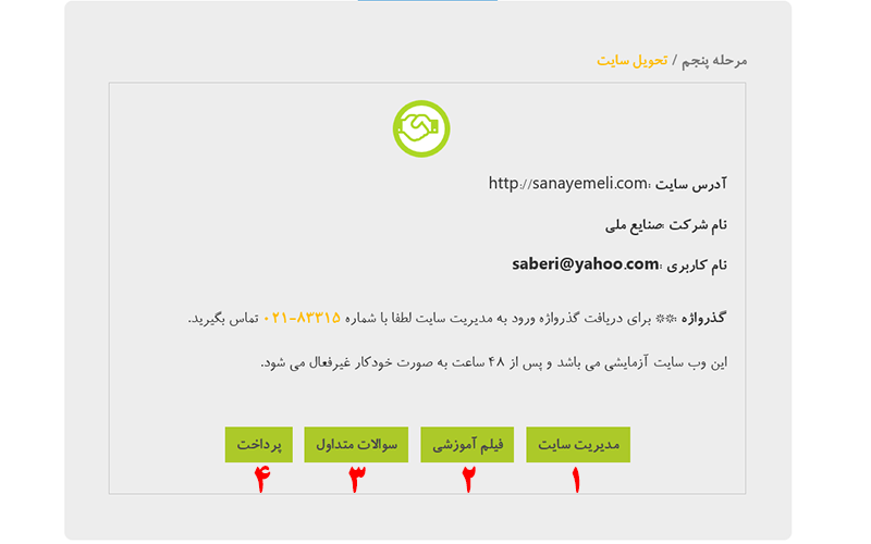 ساخت سایت در سایت ساز کاریک