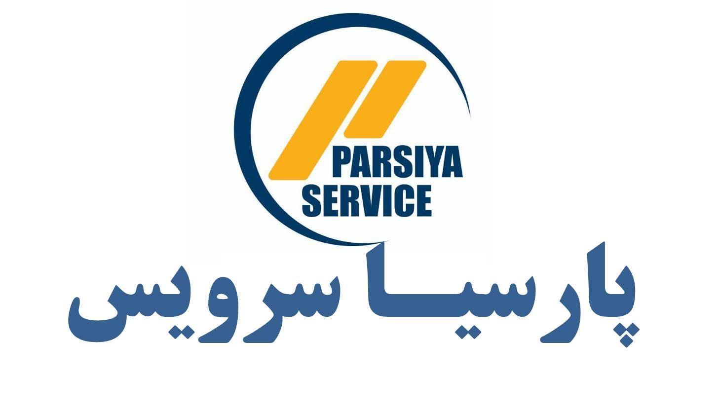 پارسیا سرویس