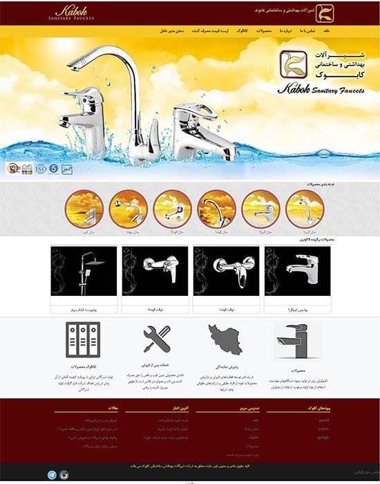 طراحی سایت شیرآلات کابوک