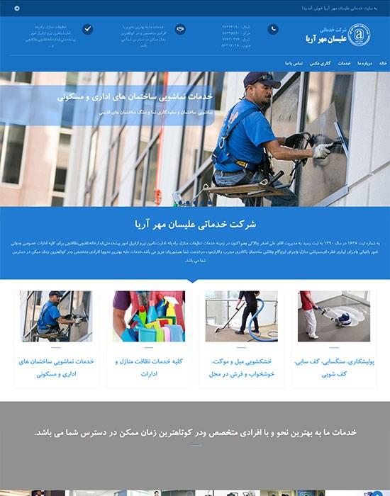طراحی سایت علیسان مهر آریا