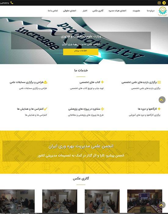 انجمن علمی مدیریت بهره وری ایران