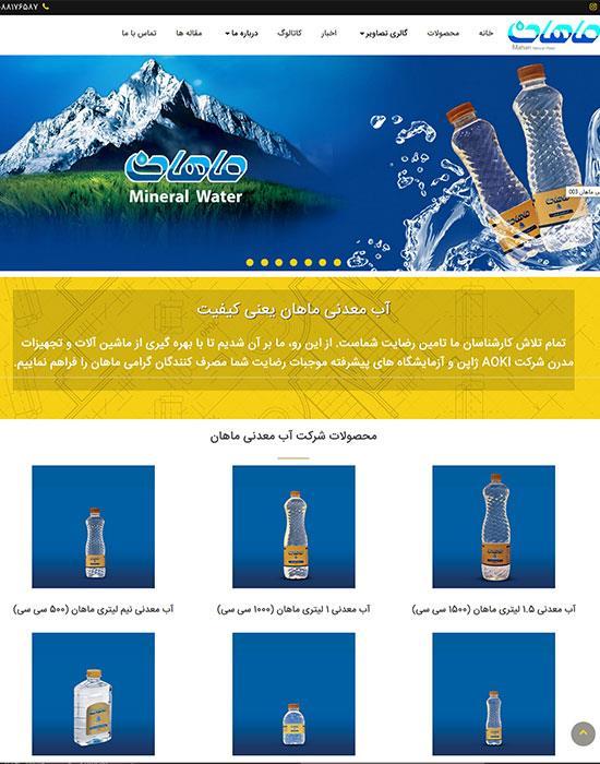 آب معدنی ماهان