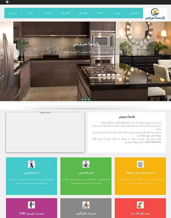 طراحی سایت پارسیا سرویس