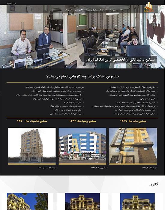 طراحی سایت مشاورین املاک پرشیا