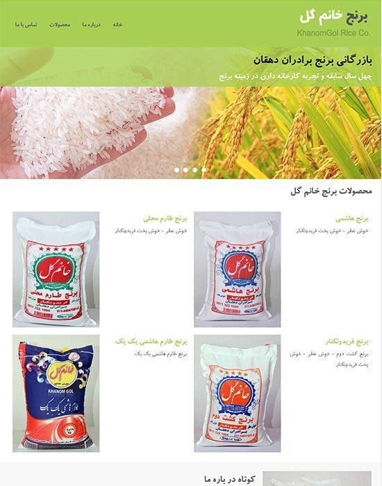 طراحی سایت برنج خانم گل