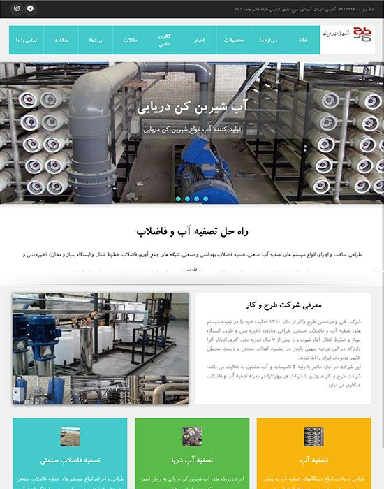 طراحی سایت طرح و کار
