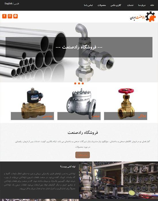 طراحی سایت راد صنعت