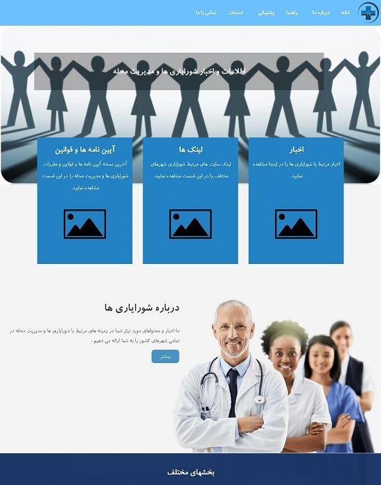 طراحی سایت شورایاری ها