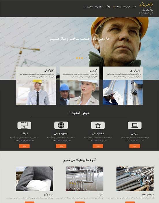 وب سایت راد مهرسازه