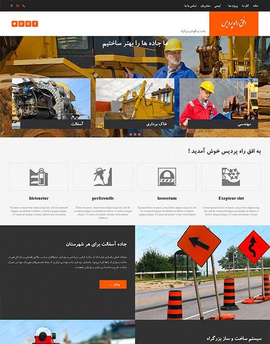 سایت شرکت افق راه پردیس