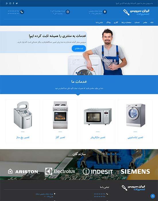 نمونه سایت تعمیرات و خدمات پس از فروش