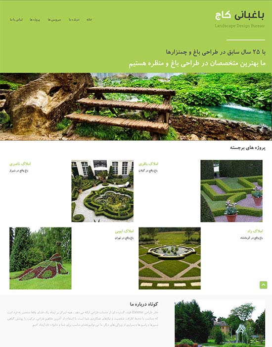 وب سایت باغبانی کاج