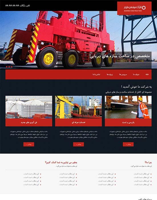 وب سایت شرکت مهندسی مارینر