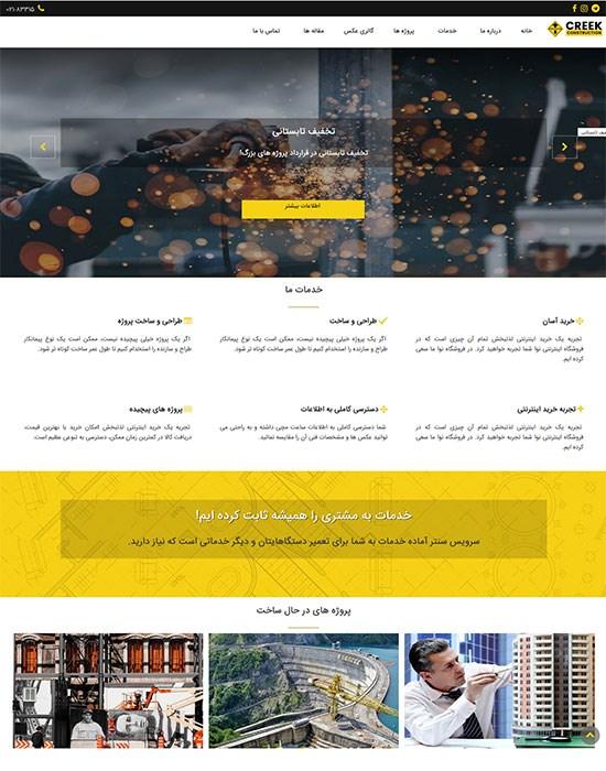 شرکت ساختمانی و مهندسی
