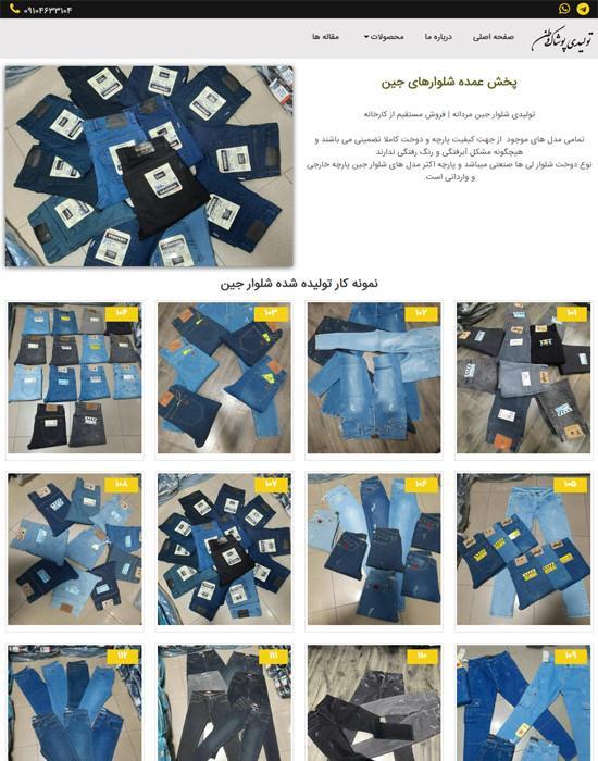 تولیدی پوشاک وطن